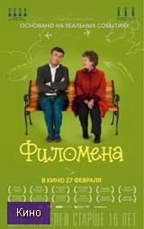 Скачать  Филомена 2014 фильм