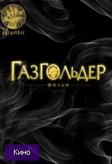 Скачать  Газгольдер 2014 фильм