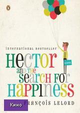 Скачать  Гектор и поиски счастья 2014 фильм