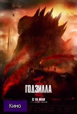 Скачать  Годзилла 2014 фильм