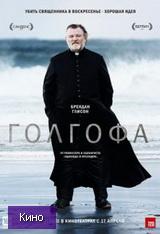 Скачать  Голгофа 2014 фильм
