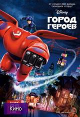 Скачать  Город героев 2014 фильм
