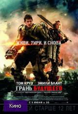 Скачать  Грань будущего 2014 фильм