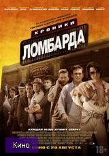 Скачать  Хроники ломбарда 2014 фильм