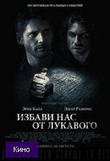 Скачать  Избави нас от лукавого 2014 фильм