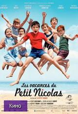 Скачать  Каникулы маленького Николя 2014 фильм