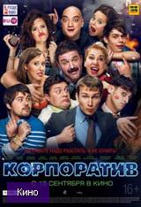 Скачать  Корпоратив 2014 фильм