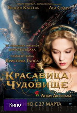 Скачать  Красавица и чудовище 2014 фильм