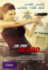 Скачать  Кровавая месть 2014 фильм