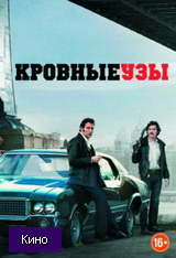 Скачать  Кровные узы 2014 фильм