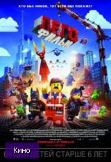 скачать  Лего. Фильм 2014 фильм