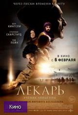 Скачать  Лекарь: Ученик Авиценны 2014 фильм