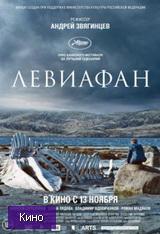 Скачать  Левиафан 2014 фильм