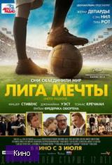 Скачать  Лига мечты 2014 фильм