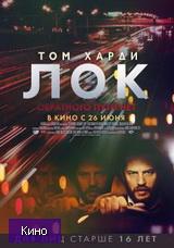 Скачать  Лок 2014 фильм