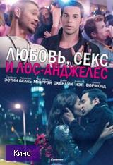 Скачать  Любовь, секс и Лос-Анджелес 2013 фильм