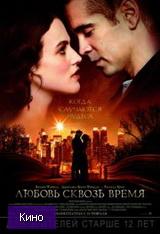 Скачать  Любовь сквозь время 2014 фильм
