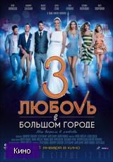 Скачать  Любовь в большом городе 3 2014 фильм