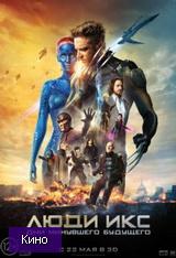 Скачать  Люди Икс: Дни минувшего будущего 2014 фильм