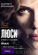 Скачать  Люси 2014 фильм
