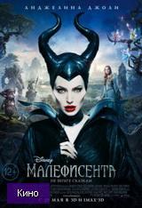 Скачать  Малефисента 2014 фильм