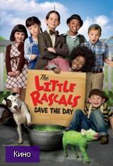 Скачать  Маленькие негодяи спасают положение 2014 фильм