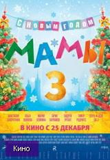 Скачать  Мамы 3 2014 фильм