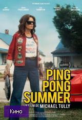 скачать  Моё лето пинг-понга 2014 фильм