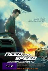скачать  Need for Speed: Жажда скорости 2014 фильм