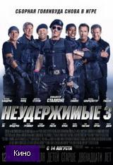 Скачать  Неудержимые 3 2014 фильм