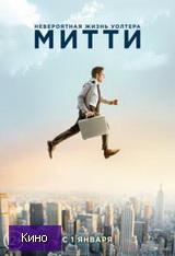 Скачать  Невероятная жизнь Уолтера Митти 2014 фильм