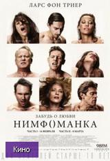 Скачать  Нимфоманка: Часть 1 2014 фильм