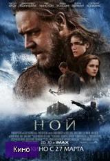 Скачать  Ной 2014 фильм