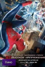 Скачать  Новый Человек-паук: Высокое напряжение 2014 фильм