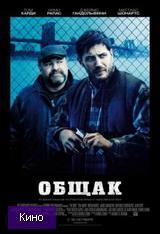 Скачать  Общак 2014 фильм