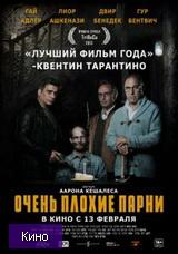 Скачать  Очень плохие парни 2014 фильм