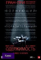 Скачать  Одержимость 2014 фильм