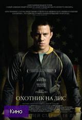 Скачать  Охотник на лис 2014 фильм
