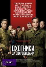 Скачать  Охотники за сокровищами 2014 фильм