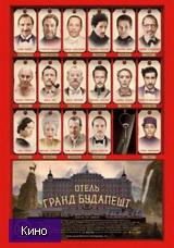 Скачать  Отель Гранд Будапешт 2014 фильм