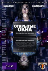 Скачать  Открытые окна 2014 фильм