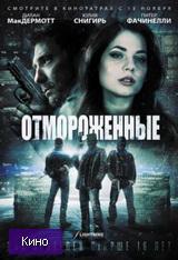 Скачать  Отмороженные 2013 фильм