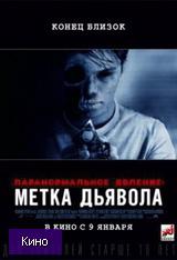 Скачать  Паранормальное явление: Метка Дьявола 2014 фильм