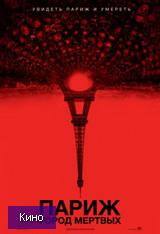 Скачать  Париж: Город мёртвых 2014 фильм