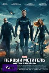 Скачать  Первый мститель: Другая война 2014 фильм