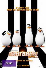скачать  Пингвины Мадагаскара 2014 фильм