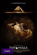 Скачать  Пирамида 2014 фильм