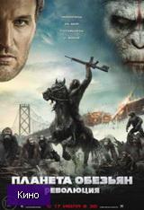 Скачать  Планета обезьян: Революция 2014 фильм