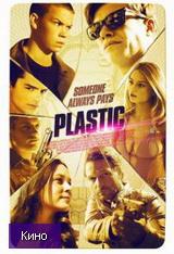 Скачать  Пластик 2014 фильм