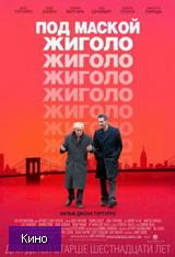 Скачать  Под маской жиголо 2014 фильм